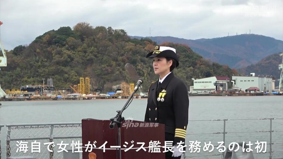 日本首位女性宙斯盾舰舰长正式就职妙高号驱逐舰