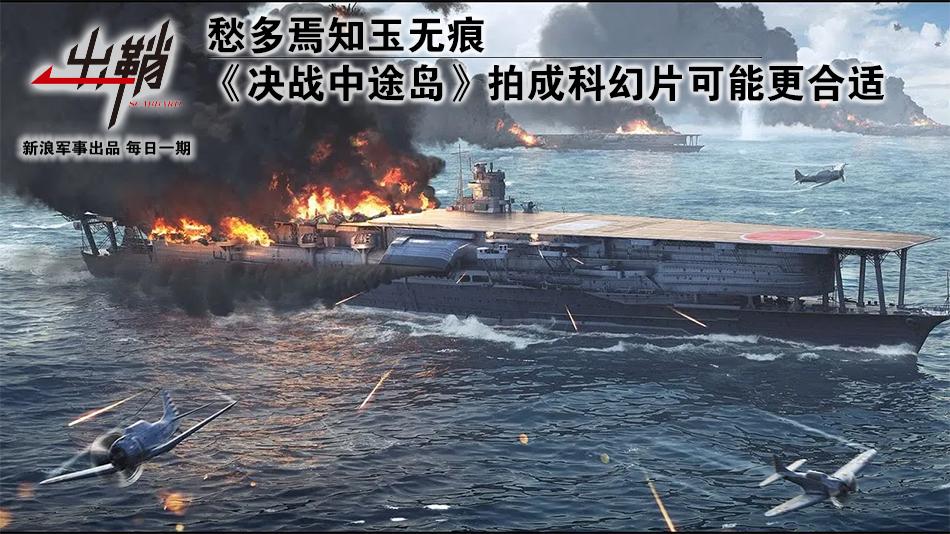 愁多焉知玉无痕:《决战中途岛》拍成科幻片会更合适
