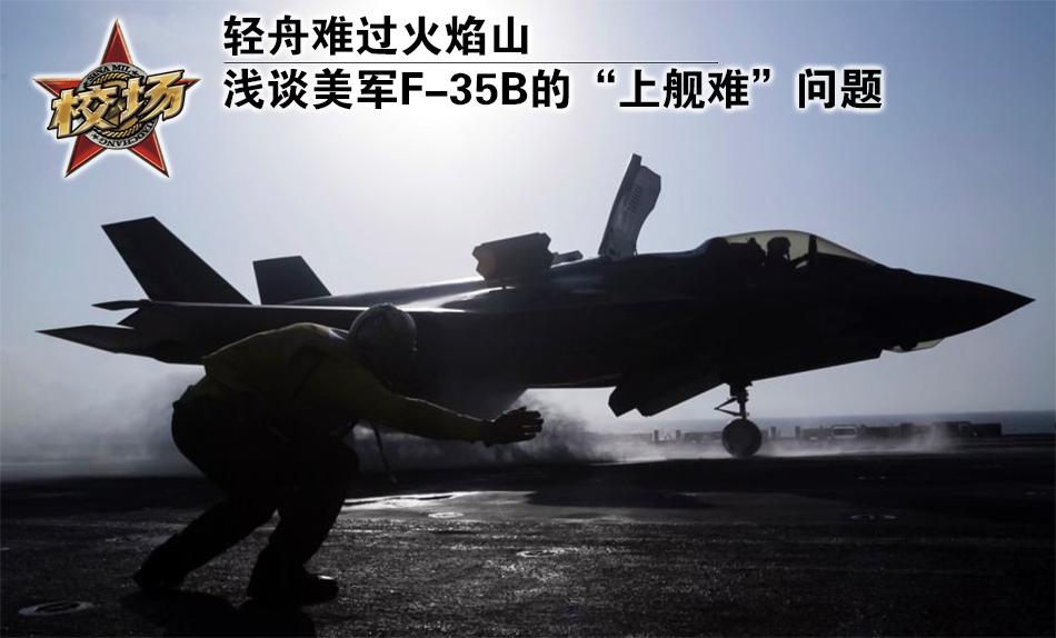 """浅谈美军F-35B的""""上舰难""""问题"""