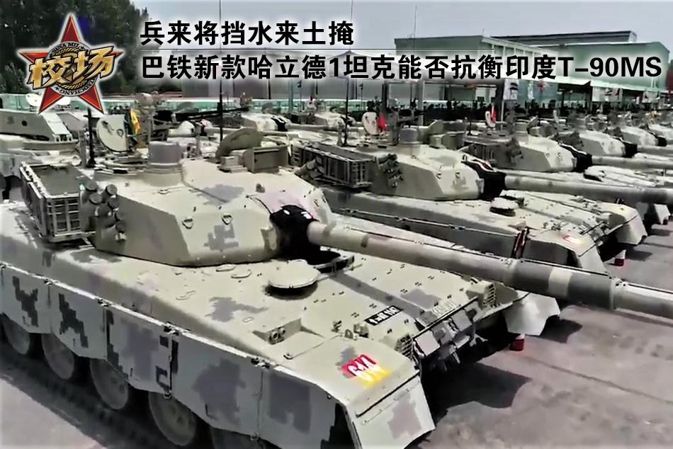 校场:巴铁新款哈立德1坦克能否抗衡印度T-90MS