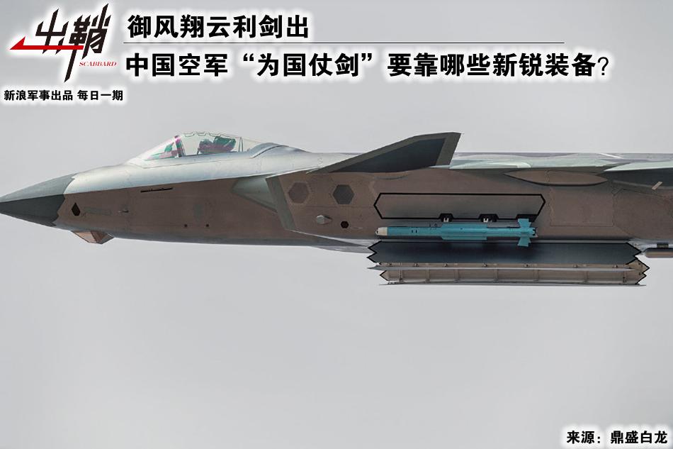"""御风翔云利剑出:中国空军""""为国仗剑""""要靠哪些新锐装备?"""