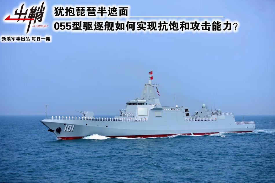055驱逐舰如何实现抗饱和攻击能力