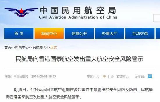 民航局对香港国泰航空亮剑:暴力机师立即停飞