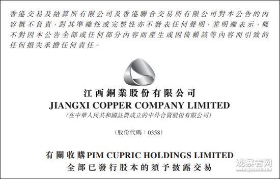 中国企业拿下非洲最大铜矿 耗资近80亿元