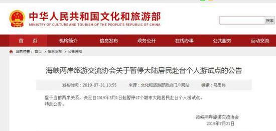 听到大陆这个决定后 台湾有人喊:完蛋了!