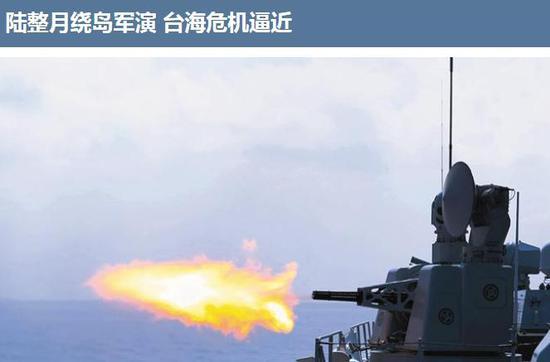 台媒:解放军今起在舟山海域演习 全方位对台独警示妃来横祸江小湖