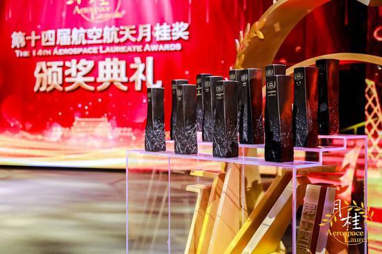 第十四届航空航天月桂奖颁奖典礼举行 获奖名单公布
