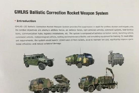 中国122毫米制导火箭弹曝光 射程翻倍可点穴式打击