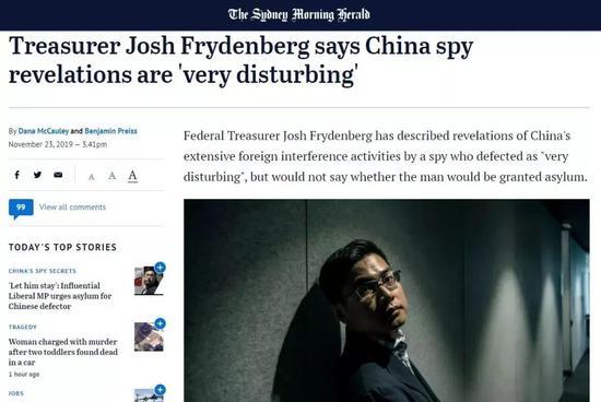 """中国情报人员""""投诚""""?一个诈骗"""
