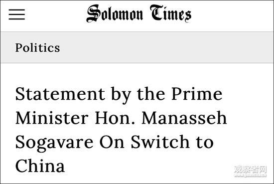 为何必须要跟中国建交?所罗门总理这样向国民汇报