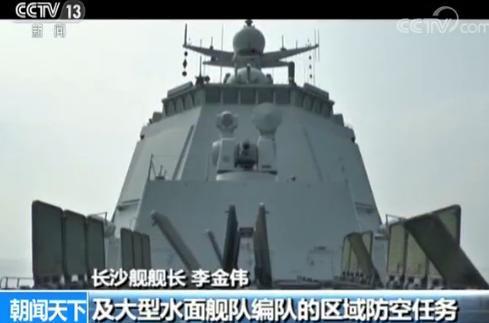 解放军南海阅兵检阅舰有何优势:可360度全方位攻击中国省份简称
