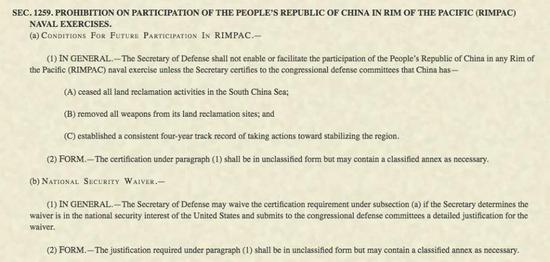 《国防授权法案》SEC。 1259截图
