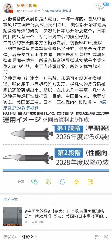 张召忠:中国高超武器全球第一 日本正在做PPT和动漫