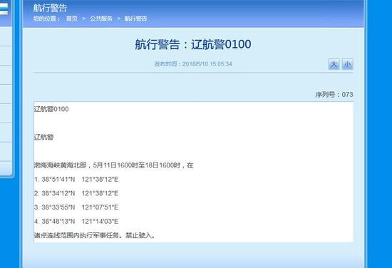 辽海事局发布航行警告覆盖半个渤海 或与航母有关总裁契约 前妻勾上门