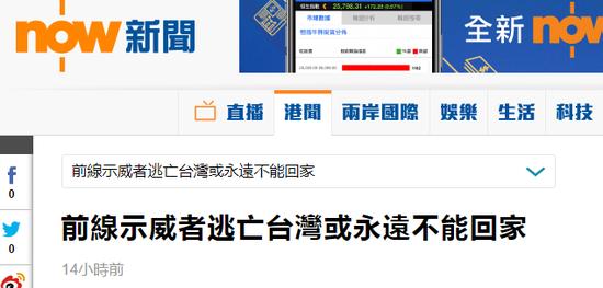 """香港暴徒逃台受访""""卖惨"""" 评论区""""翻车""""了"""