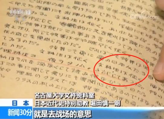 二战日本学生日记曝光:理科生留校文科生上战场