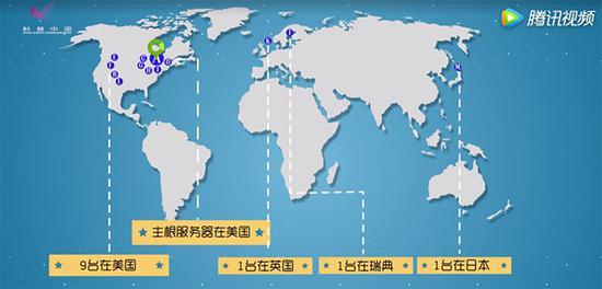 根域名服务器全球分布图(视频截图)