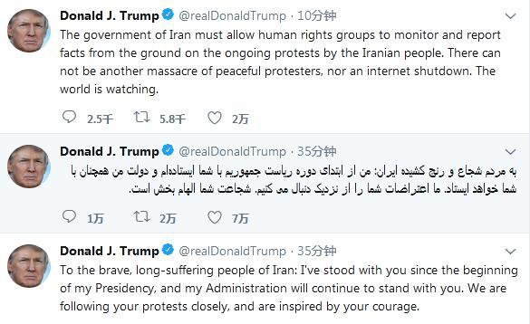 伊朗发生示威活动 特朗普迅速发推:我站你们这一边