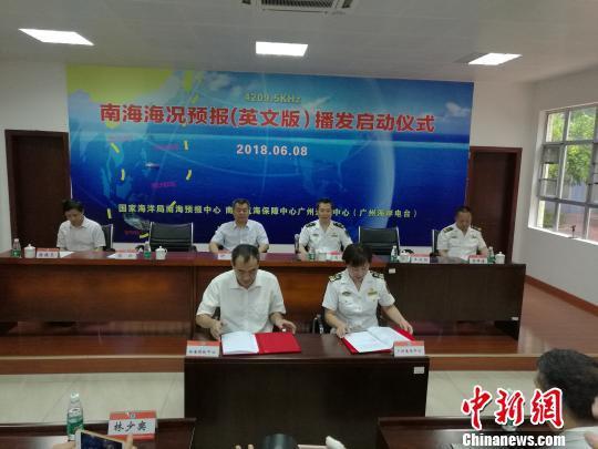 中国南海海域首次实现中英文海况预报(图)
