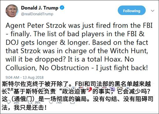 FBI高官短信批评特朗普被炒鱿鱼 特朗普高兴坏了