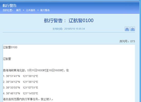 辽宁海事局:渤海海峡黄海北部11至18日有军事任务宝蓝色cmyk