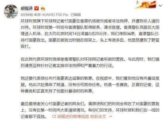 <b>环球网记者在香港机场遭围殴 暴徒举美国旗追打(图)</b>