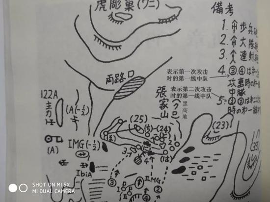 图5:日军绘制的两路口地形图