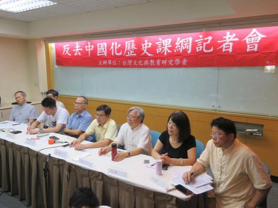 """学者在""""反去中国化历史课纲记者会""""讨论课纲问题(图片来源:中评社)"""