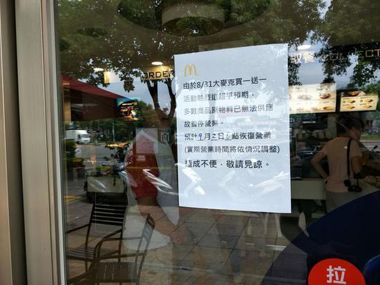 汉堡买1送1引发全台湾抢购 麦当劳无奈暂停营业(图)