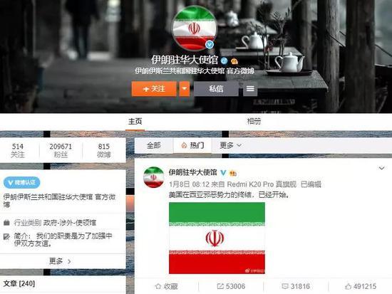 决战亮马桥!美国、伊朗驻华大使馆于微博隔空斗法