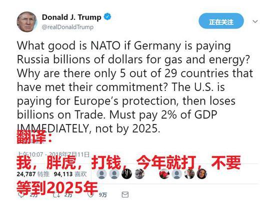 特朗普敦促北约提高军费 有钱买俄资源没钱交