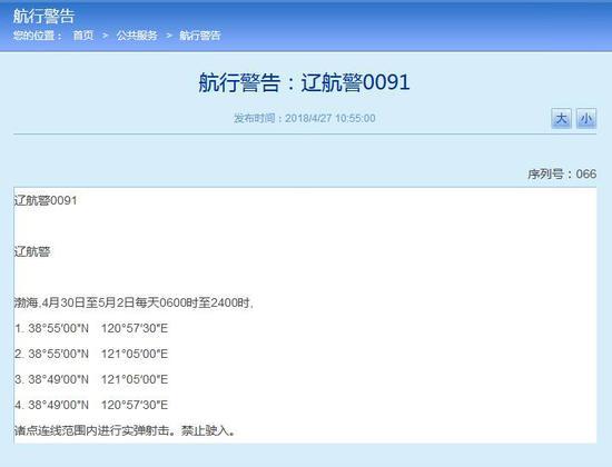 辽宁海事局再发2条航行警告 或与国产航母海试相关唯见林花落