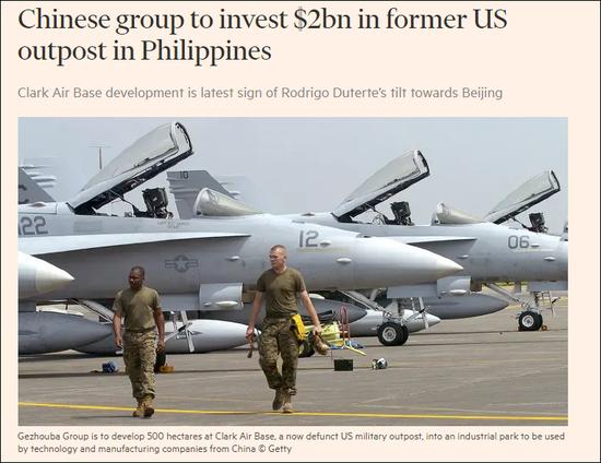 英媒:中国出资20亿美元改造前美驻菲律宾军事基地