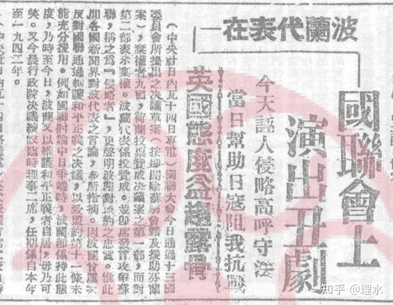 为什么近代中国人如此反感波兰:甘为日寇做马前卒