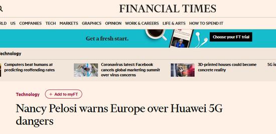 佩洛西警告欧洲别将电信设施割让中国 傅莹当场回怼