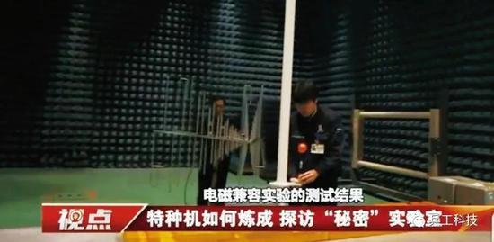 揭秘:中国空警500预警机的微波暗室是怎么回事(图)