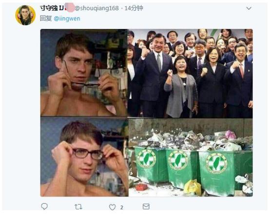图意:戴上眼镜,发现民进党都是垃圾。