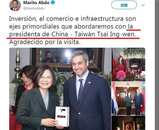 蔡英文出访巴拉圭遭打脸 被巴总统称