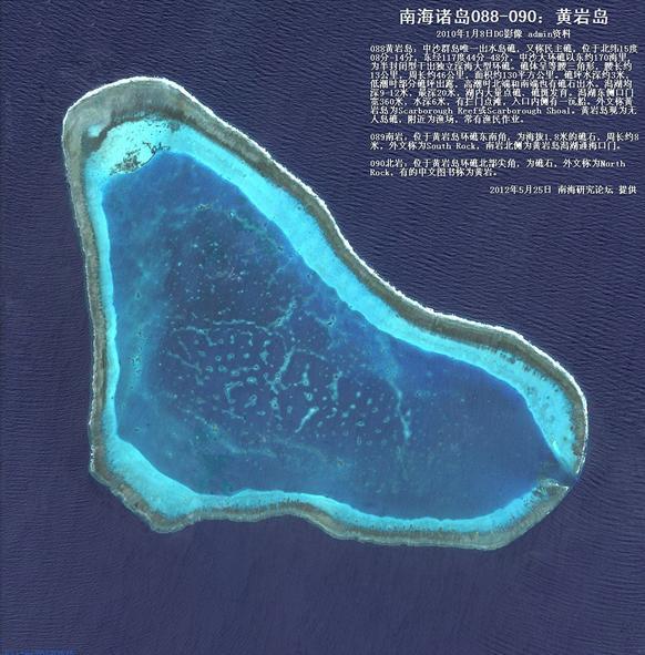 美军称中国疑似在黄岩岛填海造岛 中方回应