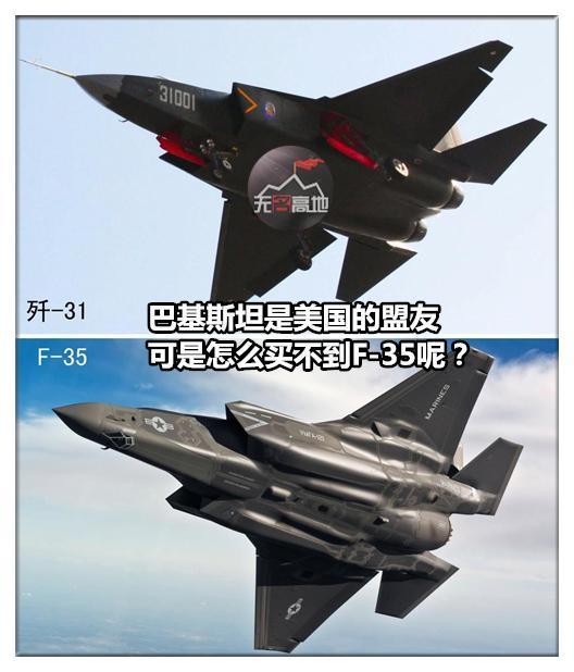 巴基斯坦是美国盟友为何买不到F35?印称歼31让美不能下决心