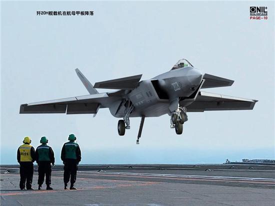 外形造得那么大那么长,中国歼20战机要想上航母就需要大改气动