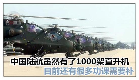 功率增50% 攒数百万小时经验:美直升机发动机升级对中国启发