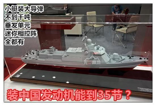 不到千吨还能带垂发和相控阵雷达 安装中国发动机能达到35节?
