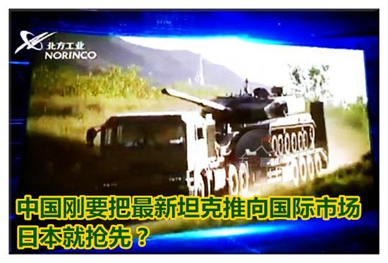 日专家推销10式跟中国VT5坦克硬碰硬?其实藏目标要一箭双雕