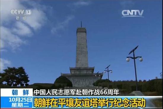 朝鲜隆重纪念中国人民志愿军入朝作战66周年(图)
