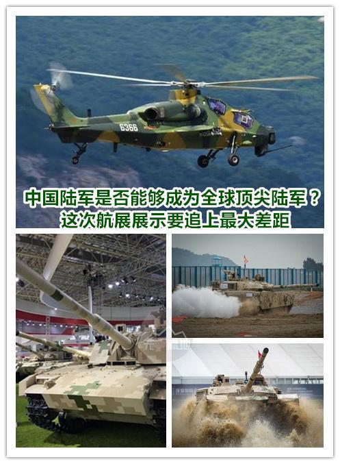 中国陆军是否能够成为全球顶尖陆军?这次航展显示要追上最大差距