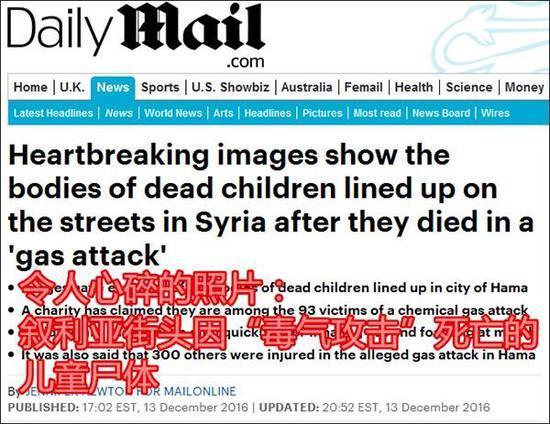 《每日邮报》报道截图