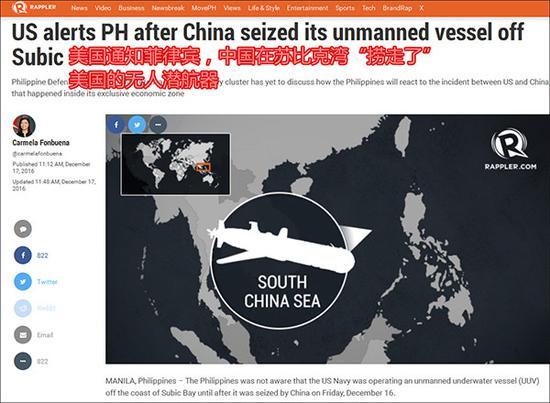 菲Rappler新闻网强调,菲律宾此前不知情