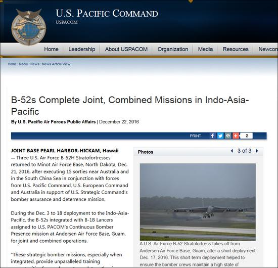 美军太平洋司令部网站截图