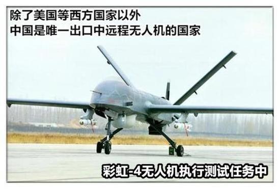 彩虹-4是中国现在主力外销无人机之一